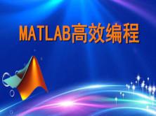 MATLAB高效编程