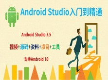 Android Studio/安卓入门到精通