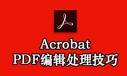 Acrobat等软件对PDF编辑处理技巧(OFFICE办公)