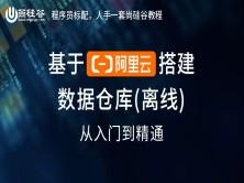 尚硅谷_基于阿里云搭建数据仓库(离线) (本课程不提供答疑服务)