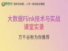 尚硅谷_大数据Flink技术与实战-课堂实录 (本课程不提供答疑服务)