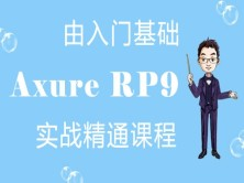 Axure9 基础与实战精通课程