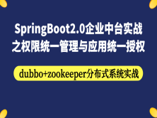springboot2.0企业中台实战之权限统一管理与应用统一授权 (dubbo分布式系统实战)