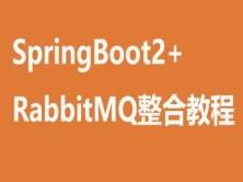 SpringBoot2+RabbitMQ3.8整合教程(非理论性实操)快速上手教程