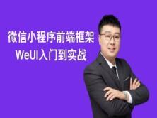 微信小程序前端UI框架-WeUI视频课程
