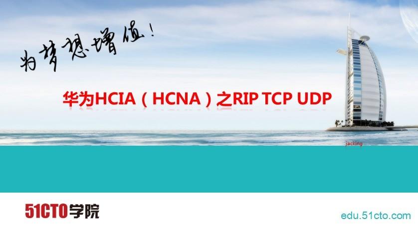 华为HCIA(HCNA)之RIP TCP UDP