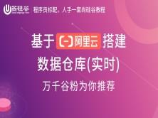 尚硅谷_基于阿里云搭建数据仓库(实时) (本课程不提供答疑服务)