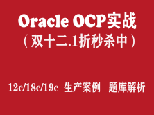 OCP培训 Oracle 12c/18c/19c OCP认证实战培训视频【双12.1折秒杀】