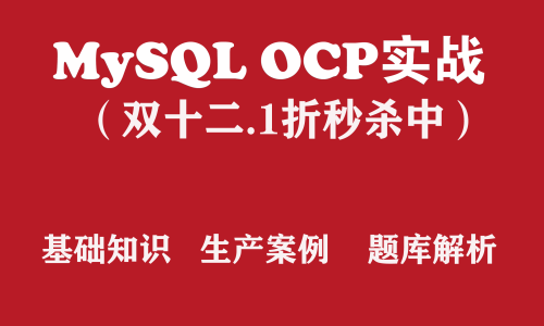 OCP培训 MySQL OCP认证实战培训视频教程【双12.1折秒杀中】