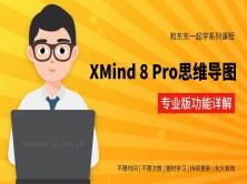 XMind 8 Pro专业版功能全面详解
