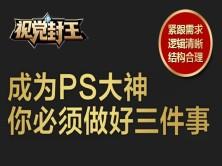 【吴刚大讲堂】成为PS大神:你必须做好三件事!
