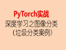 PyTorch实战-深度学习之图像分类(垃圾分类案例)