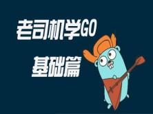 转语言系列之go基础速学(热身篇)
