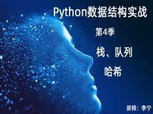 Python数据结构与算法实战(4):栈、队列与哈希