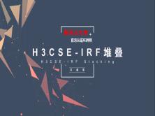 H3CSE IRF堆叠详解
