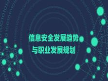 信息安全发展趋势与职业规划(Web安全 / 网络安全 / 渗透测试 / CTF比赛)