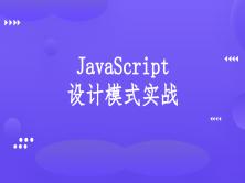 JavaScript设计模式ES6基础入门