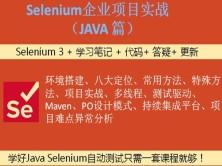 Selenium自动化测试基础与项目实战Java篇