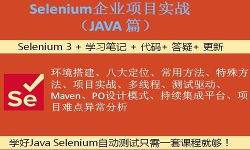 Selenium自动化测试基础到项目实战Java篇