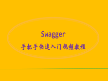 Swagger2接口文档视频教程基于SpringBoot使用