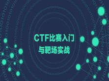 CTF夺旗赛入门与靶场实战(赛事介绍-真题解析-实战演练)