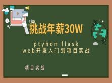 python flask web开发入门与项目实战-火焱学院大兵