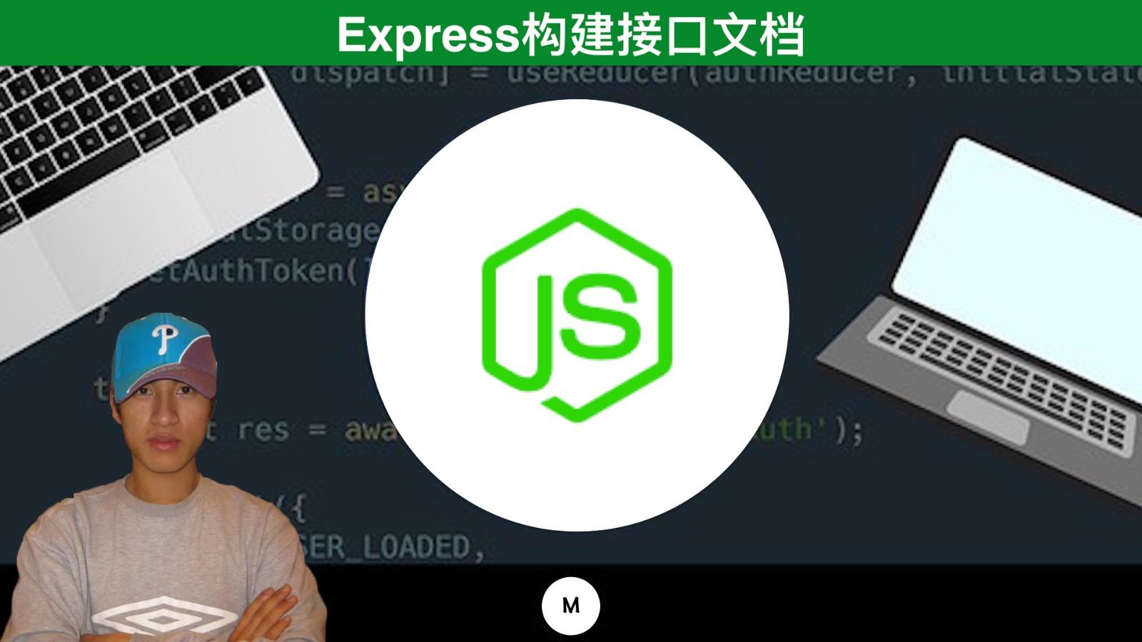 Express实战项目-构建接口文档