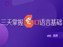 三天学习Go语言