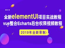 19年全新elementUI项目实战教程Echarts后台权限视频教程(组件封装节选)