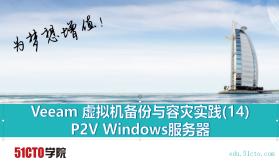Veeam 虚拟机备份与容灾实践(14)P2V Windows服务器