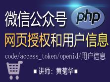 PHP获取微信公众号网页授权和用户信息(code、access_token、openid等)