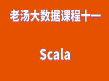 老汤大数据课程之Scala