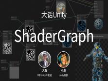 ShaderGraph从基础与实战