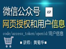 asp获取微信公众号网页授权和用户信息(code、access_token、openid等)