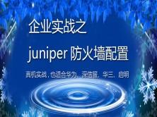 网络管理员企业实战之juniper防火墙配置(真机操作,同样适合华为、深信服、华三、思科)