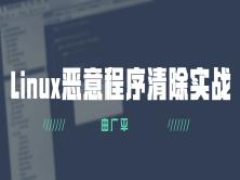 Linux恶意程序清除实战