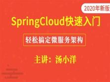 SpringCloud微服务快速入门实战课程【2020版】