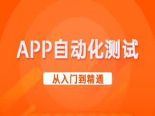 软件测试之App自动化测试/Appium实战全解【柠檬班】