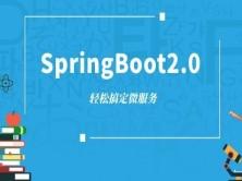 轻松学习SpringBoot核心技术