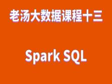 老汤大数据课程之 Spark SQL