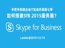 手把手搭建企业IT实战环境第七季:如何搭建Skype for Business服务器?