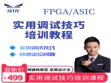 明德扬FPGA/ASIC实用调试技巧培训课