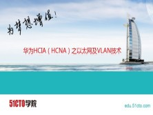 华为HCIA(HCNA)之以太网及VLAN技术