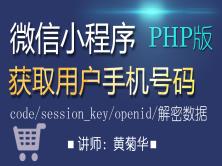 微信小程序获取用户手机号码(后台php版)