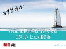 Veeam 虚拟机备份与容灾实践(15)P2V Linux服务器