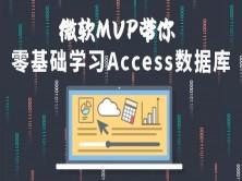 微软MVP带你零基础学习Access数据库