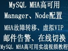 MySQL MHA高可用集群实战视频教程