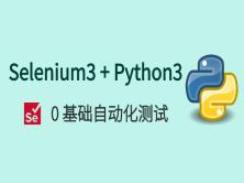 Selenium3+Python3 自动化测试入门