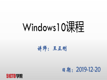 Windows10安装、使用、新功能介绍