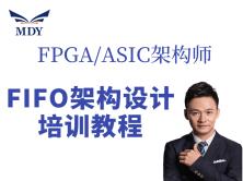 明德扬FPGA/ASIC架构设计 同异步FIFO设计